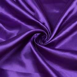 Атлас фиолетово сиреневый ш.150