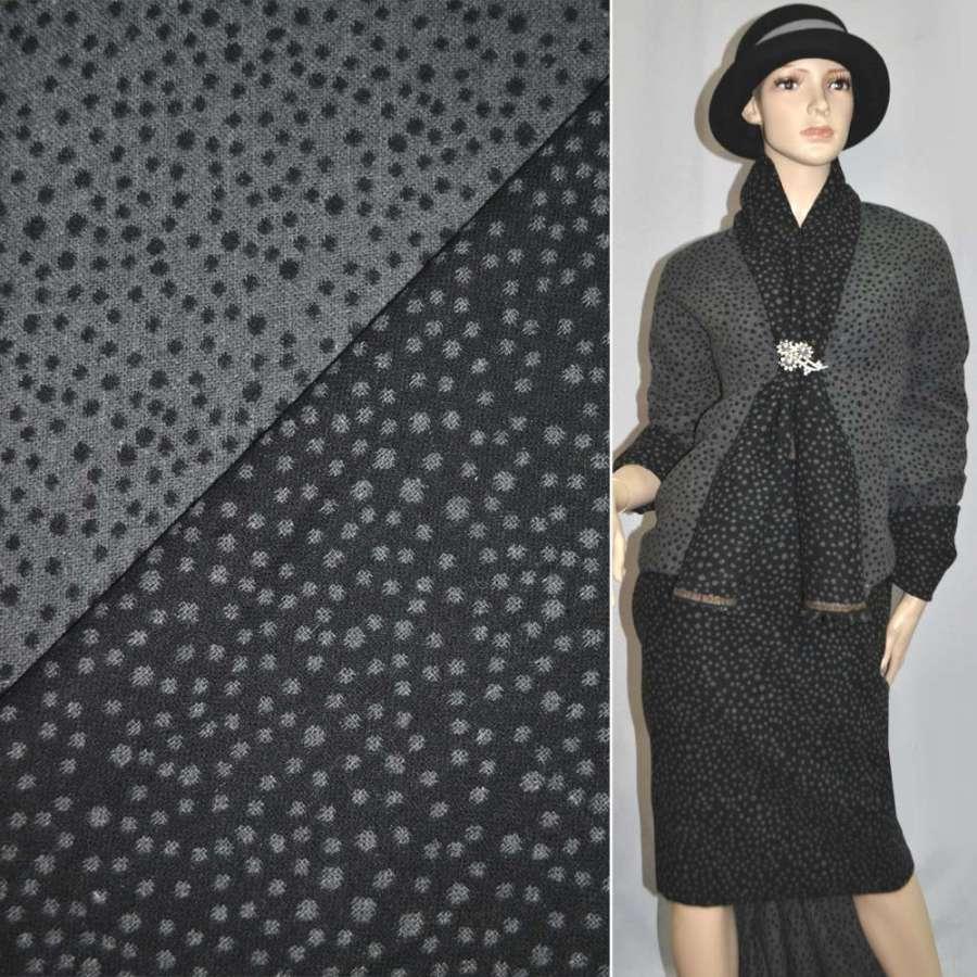 Ткань костюмная 2-ст. черно-серая в горох ш.150