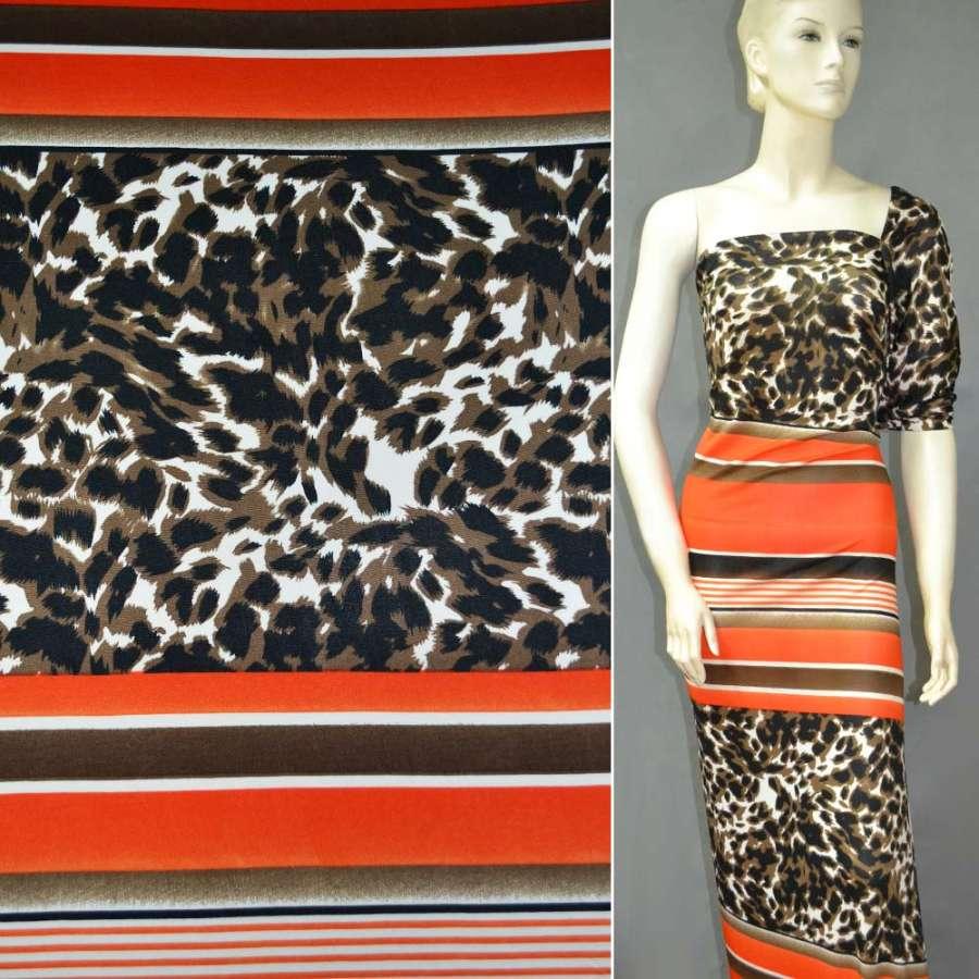 Микролайкра в оранжево коричневые полоскии принтом леопарда ш.170