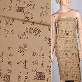 Льон бежевий темний з коричневими ієрогліфами ш.150