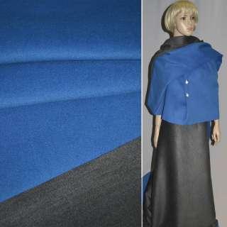 Ткань пальтовая 2-ст. серо-ярко-синяя ш.150
