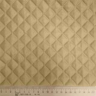 Ткань подкладочная термостеганая бежевая (синтепон 100), ш.150