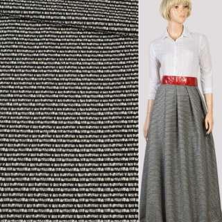 Рогожка черная с белой меланж полосой, ш.150