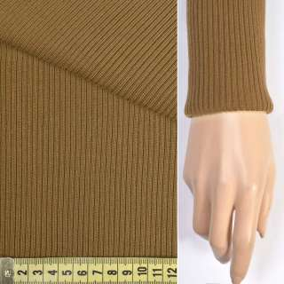 Трикотажное полотно резинка (манжет) коричневое светлое ш.75
