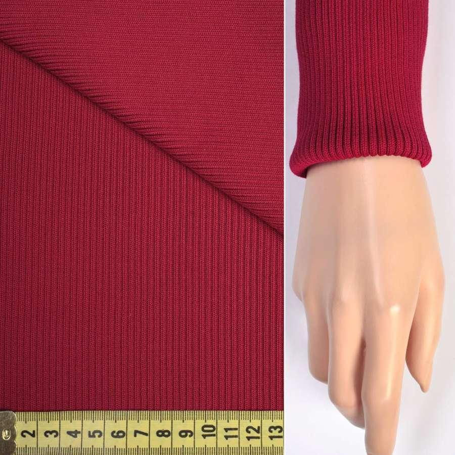 Трикотажное полотно резинка красная ш.70