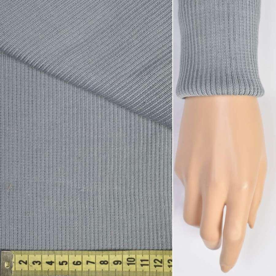 Трикотажное полотно резинка (манжет) серо-голубая ш.80