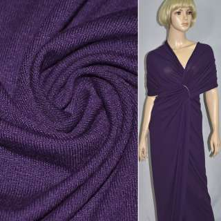 Трикотаж акриловый темно фиолетовый ш.170