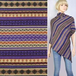Трикотаж бежевый в фиолетовые, коричневые полоски с орнаментом, ш.160