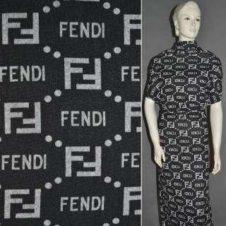 Трикотаж черный с серым принтом FENDI ш.160