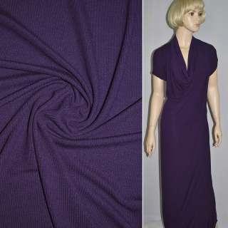 Трикотаж вискозный темно фиолетовый ш.170