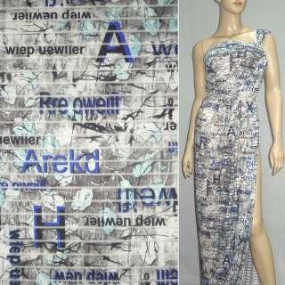 Трикотаж светло серый с прозрачными полосами и синими надписями ш.150