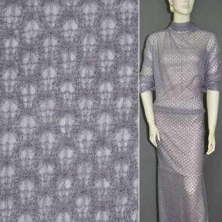 Трикотаж ажурный серо фиолетовый ш.150