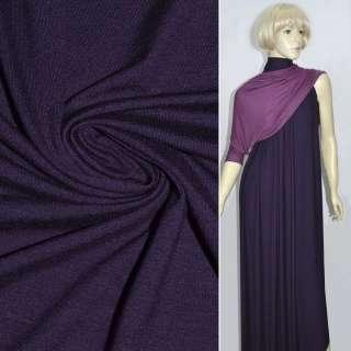 Трикотаж фиолетовый с эластаном ш.149