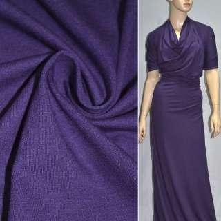 Трикотаж вискозный стрейч фиолетовый ш.150