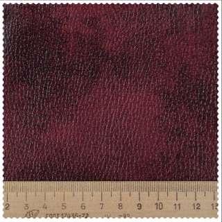 кожзам меблевий оббивний бордовий 56-1717 ш.143