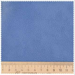 Кожа искусственная мебельная обивочная голубая 74-1777 ш.145