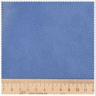 Кожзам меблевий оббивний блакитний 74-1777 ш.145