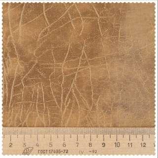 Кожзам оббивний темно-бежевий 31751056 ш.135