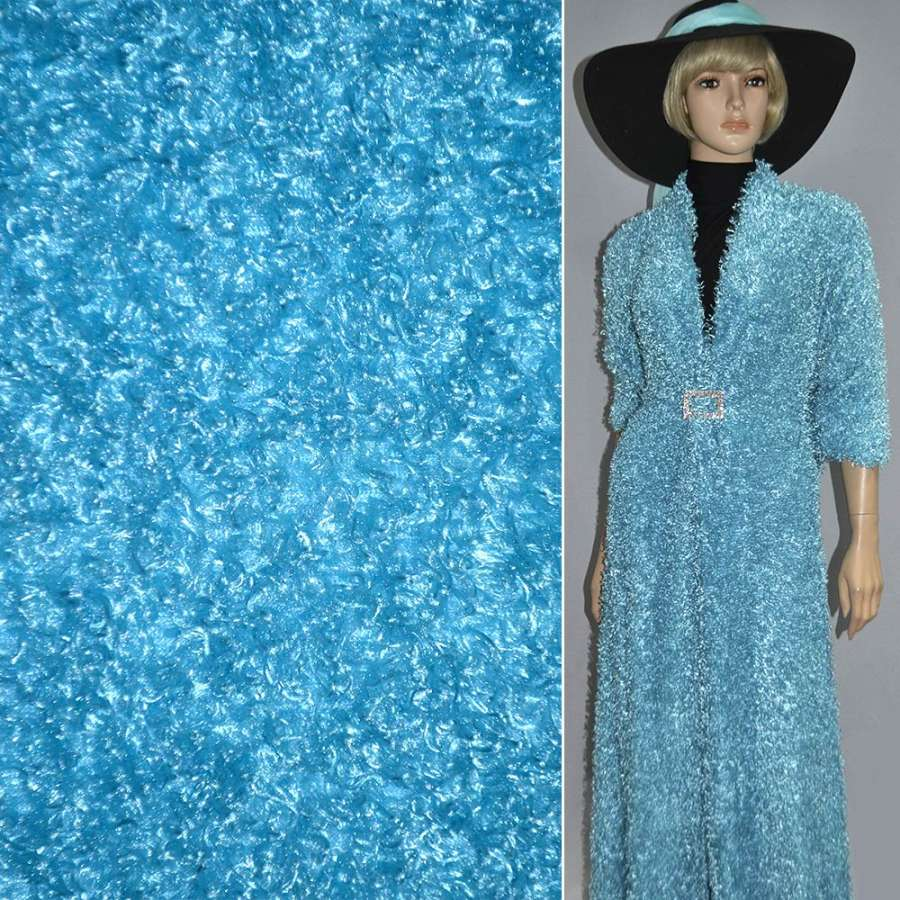 мех голубой искусственный, ш.150 см