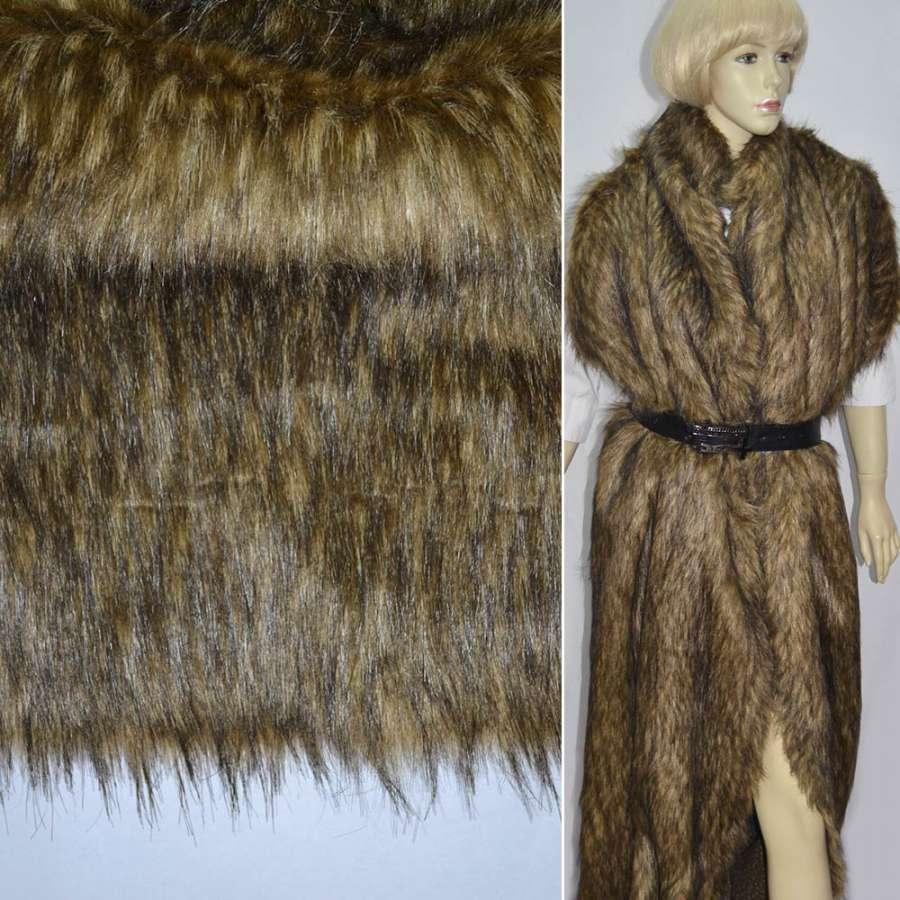 мех длинноворс. бежево-коричневый, ш.150