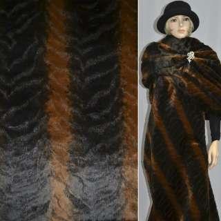 Хутро штучне середньоворсове коричневе в світло-коричневі смужки ш.150