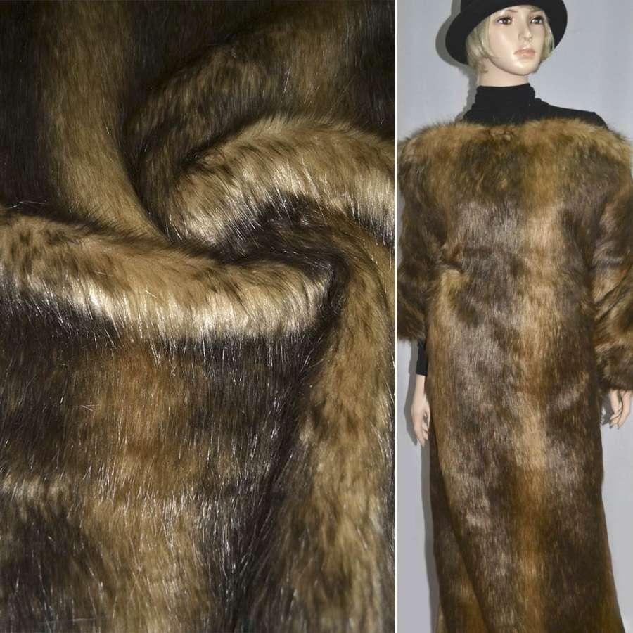 мех длинноворс. бежево-коричневый в полосы, ш.150