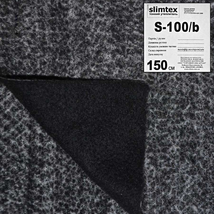 слимтекс S100/b черный (50) ш.150