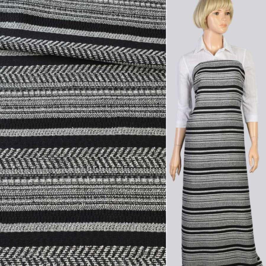 Ткань этно черно-белые полосы елочка, ш.148