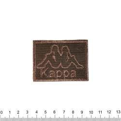 аппликация KAPPA черно-коричневая, вышивка, 4х6см