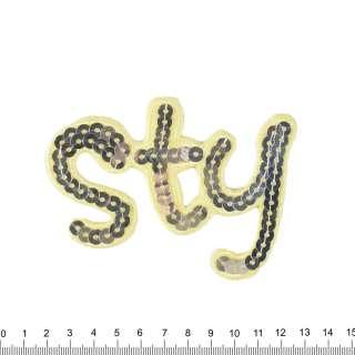 Аппликация STY, пайетки, 8х11см