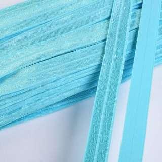 Коса бейка стрейч 15 мм блакитна світла