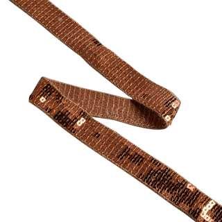Тесьма с пайетками коричневая светлая, ш.20мм