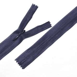 Молния потайная М-25 Тип-3 неразъемная нейлон сине-чернильная