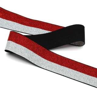 Резинка 40мм серебристая/красная полоска с люрексом