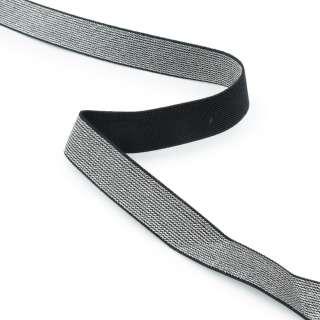 Резинка 25мм черно-серебристая с люрексом