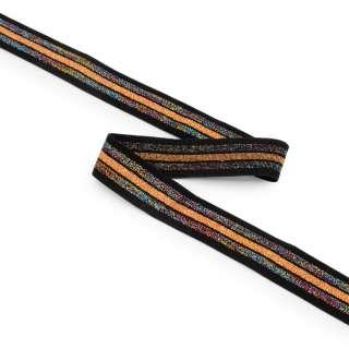 Резинка 20мм черная с оранжевой/разноцветной полоской с люрексом