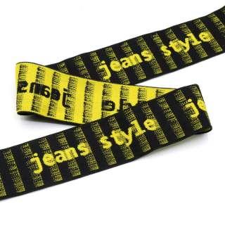 Резинка 40мм черная с лимонным JEANS STYLE