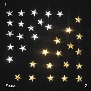 Термостразы металл звезды 9мм золотистые серебристые