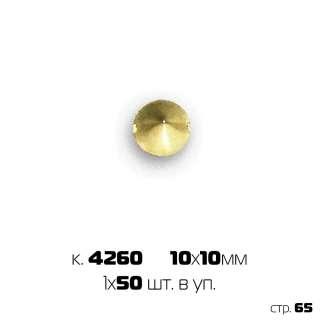 """украш. пришивное """"шип конусный, золото"""" (1х50)"""