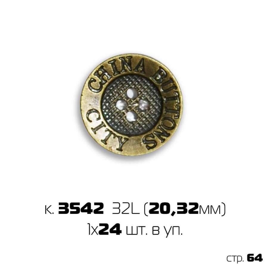 набор пуговиц 32 '' (1х24)