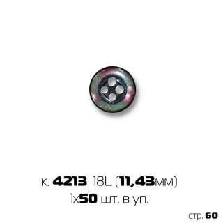 Набор пуговиц 18 '' (1х50)