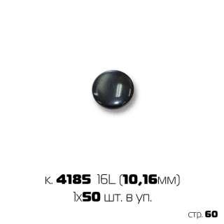 Набор пуговиц 16 '' (1х50)