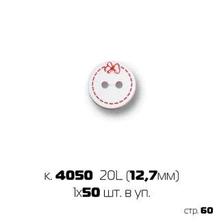 набір гудзиків 20 '' (1х50)
