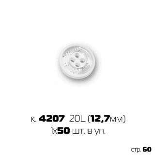 Набор пуговиц 20 '' (1х50)