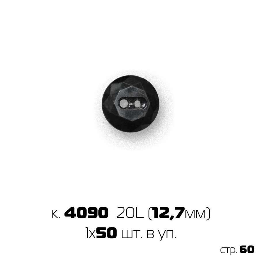 набор пуговиц 22 '' (1х50)
