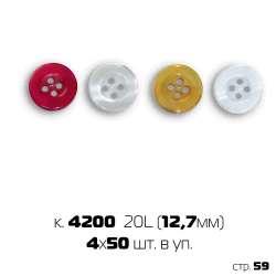 Набор пуговиц 20 '' (4х50)