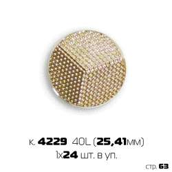 набор пуговиц 40 '' (1х24)