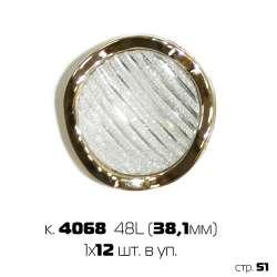 Набор пуговиц 48 '' (1х12)