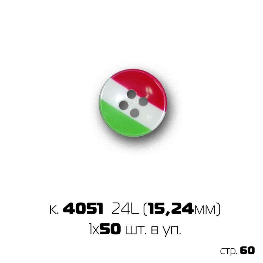 Набор пуговиц 24 '' (1х50)