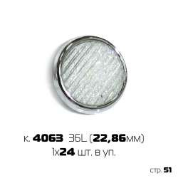 Набор пуговиц 36 '' (1х24)